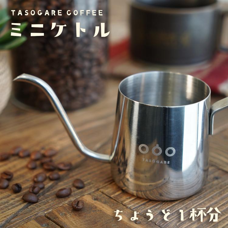 タソガレコーヒー TASOGARE COFFEE ちょうどいいミニケトル 珈琲 ケトル 細口 スリムノズル 超特価 ドリップ 値下げ コーヒードリップ かわいい コーヒー用 ステンレス バリスタ カフェ あす楽