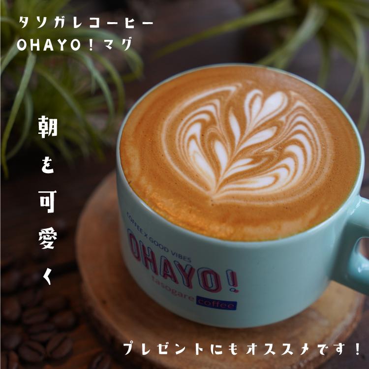 かわいいマグカップ