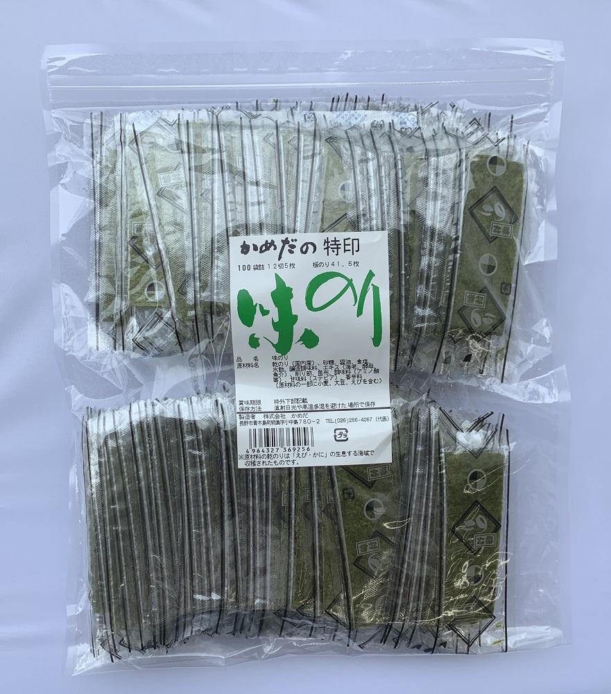 激安通販ショッピング 国産の海苔を長野で製造した徳用の焼きのりです 味付け海苔 100袋 1袋 至高 5枚入り かめだ 徳用 国内産 朝食のり