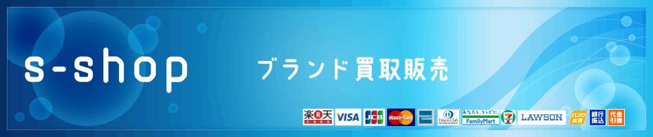 s-shop ブランド買取 販売:主にクロムハーツなどのアクセサリーブランドを取り扱っております。
