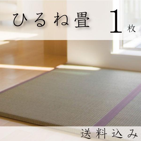 「ひるね畳・縁有り」1枚:サイズオーダー(1畳サイズ):贅沢な国産琉球表の置き畳
