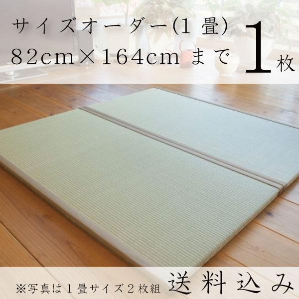 「おひるね畳・サイズオーダー半畳タイプ」1枚:通気層でいつでも快適な置き畳