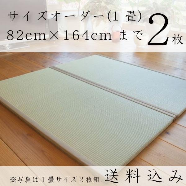 「おひるね畳・サイズオーダー半畳タイプ」2枚:通気層でいつでも快適な置き畳
