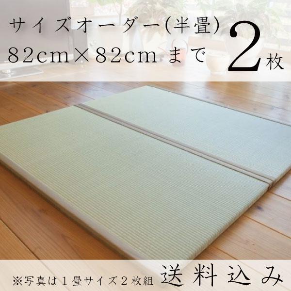 「おひるね畳・サイズオーダー半畳(0.5畳)タイプ」2枚:通気層でいつでも快適な置き畳
