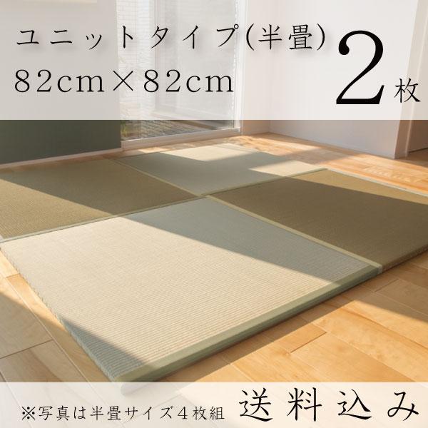 「おひるね畳・ユニット半畳(0.5畳)タイプ」2枚:通気層でいつでも快適な置き畳