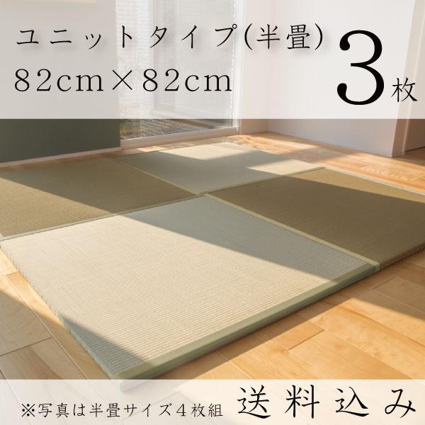 「おひるね畳・ユニット半畳(0.5畳)タイプ」3枚:通気層でいつでも快適な置き畳