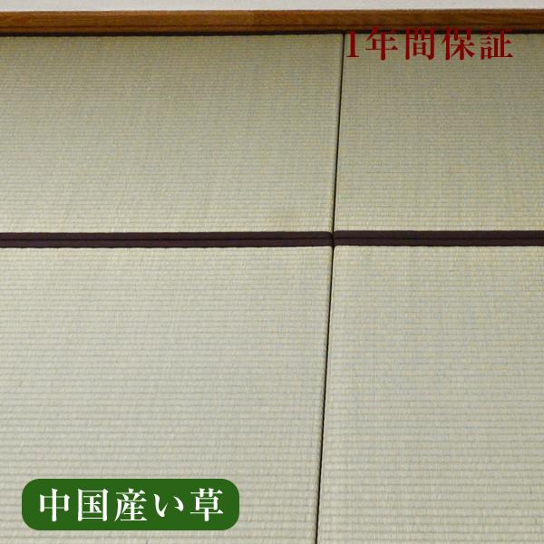 畳 新畳 オーダー畳(畳替え)新畳(半帖畳タイプ)/中国産い草畳表/縁付き畳1帖用(半帖畳2枚セット)日本製※置き畳やユニット畳としても使用できます!