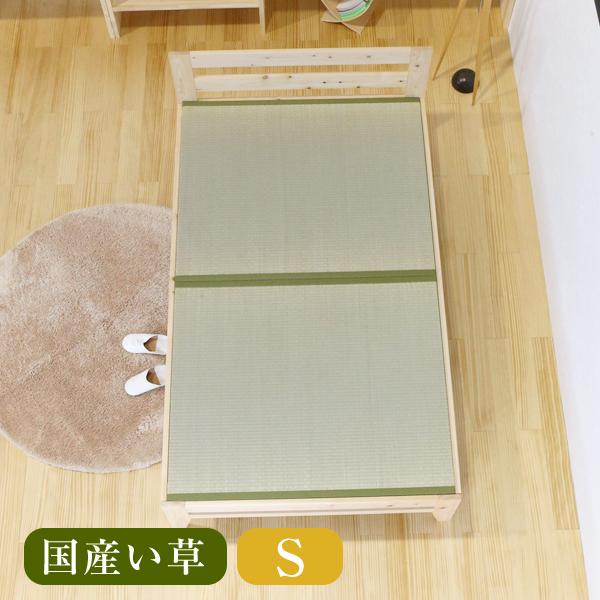 畳ベッド シングル用ベッド用取り換え畳[竹] シングルサイズ(畳2枚1セット)国産い草畳表/縁付き畳※い草織り込み密度約1.85kg/帖以上日本製ベッド用畳 オーダーサイズ 交換 ベット用畳 畳ベット 送料無料