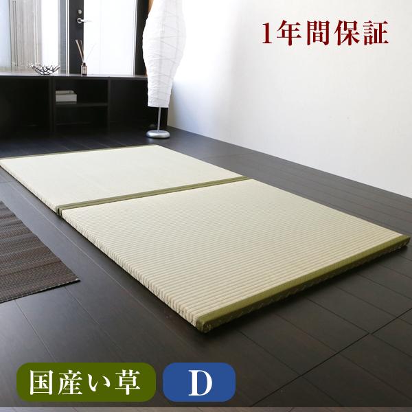 畳ベッド ダブルおくだけフローリング畳ベッド ダブルサイズ(畳2枚1セット)[国産い草畳表/縁付き畳]日本製 1年間保証 送料無料置き畳 畳ベット たたみベッド たたみベット ベット