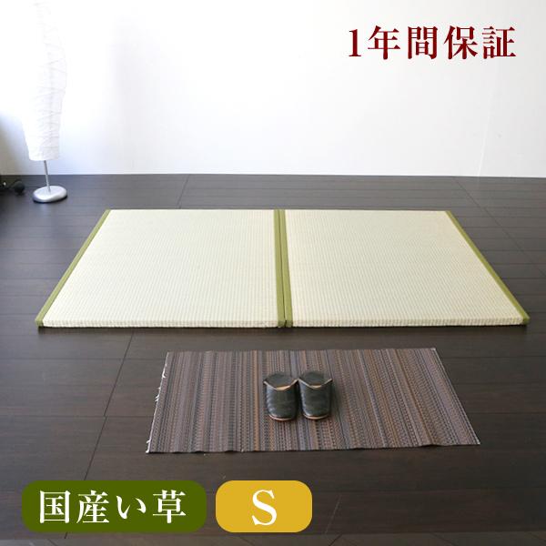 畳ベッド シングルおくだけフローリング畳ベッド シングルサイズ(畳2枚1セット)[爽やか畳/国産い草畳表/縁付き畳]日本製 1年間保証 送料無料置き畳 畳ベット たたみベッド たたみベット ベット