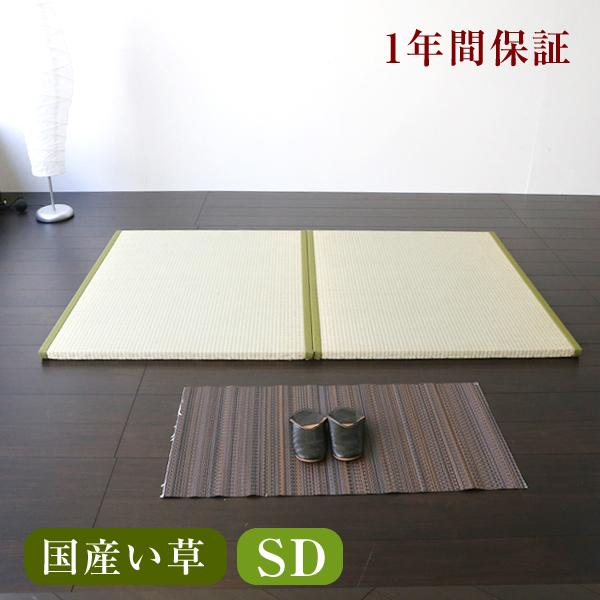 畳ベッド セミダブルおくだけフローリング畳ベッド セミダブルサイズ(畳2枚1セット)[爽やか畳/国産い草畳表/縁付き畳]日本製 1年間保証 送料無料置き畳 畳ベット たたみベッド たたみベット ベット