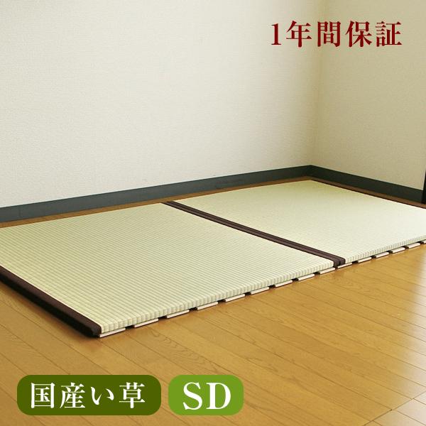 畳ベッド セミダブル 畳 置き畳おくだけ畳【すのこ付き】 セミダブルサイズ【畳2枚1セット】国産い草畳表 縁付き畳日本製 1年間保証 送料無料