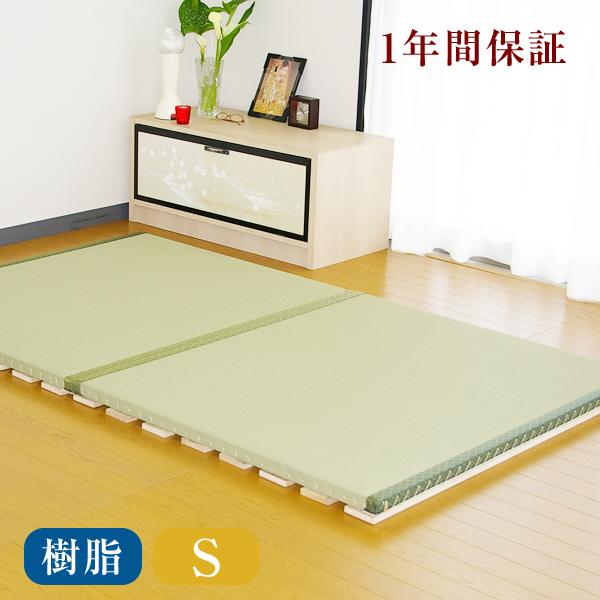 [送料無料]おくだけ畳[すのこベッド/畳ベッド]シングルサイズ(畳2枚1セット)[洗える畳/樹脂畳表/縁付き畳][日本製][すのこ畳ベッド][ベッド シングル]