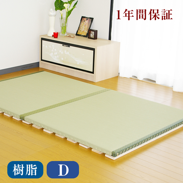 [送料無料]おくだけ畳[すのこベッド/畳ベッド]ダブルサイズ(畳2枚1セット)[洗える畳/樹脂畳表/縁付き畳][日本製][すのこ畳ベッド][ベッド ダブル]