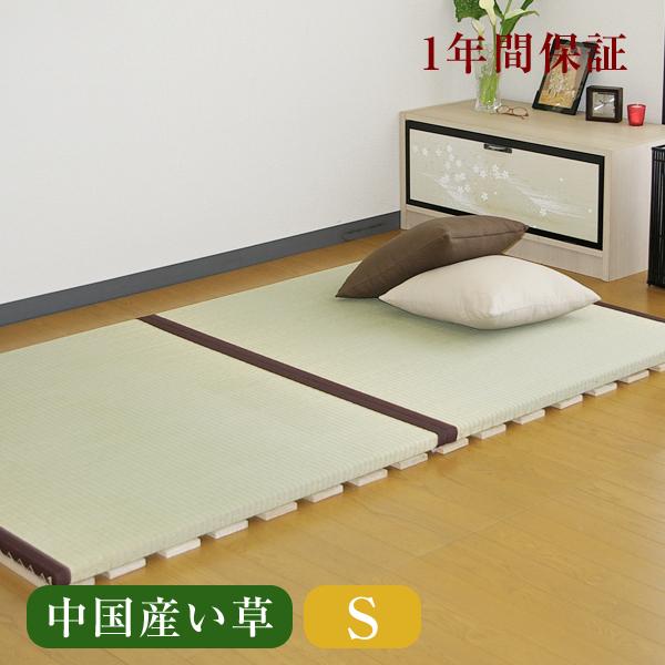 [送料無料]おくだけ畳[すのこベッド/畳ベッド]シングルサイズ(畳2枚1セット)[爽やか畳/中国産い草畳表/縁付き畳][日本製][すのこ畳ベッド][ベッド シングル]