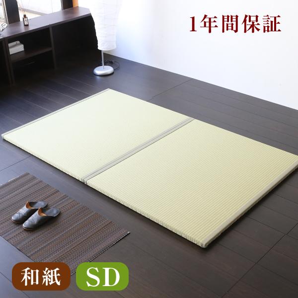 畳ベッド セミダブルおくだけフローリング畳ベッド セミダブルサイズ(畳2枚1セット)[爽やか畳/国産和紙畳表/引目織り/縁付き畳]日本製 1年間保証 送料無料置き畳 畳ベット たたみベッド たたみベット ベット