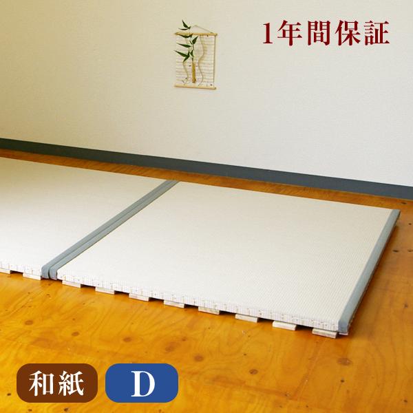 [送料無料]おくだけ畳[すのこベッド/畳ベッド]ダブルサイズ(畳2枚1セット)[国産和紙畳表/目積織り/縁付き畳][日本製][すのこ畳ベッド][ベッド ダブル]