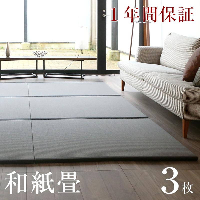 畳 ユニット畳 置き畳フローリング畳 レスト[Rest]国産和紙製畳 3枚セットサイズ 約90cm×112.5cm×厚さ2.5cm日本製 1年間保証 送料無料縁付き・縁なしと畳表のカラーが5色から選べます!