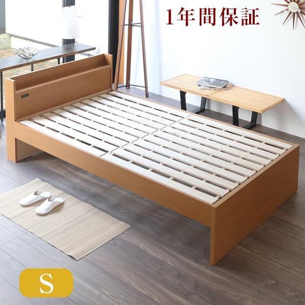 シンプリス テスタ[SEMPLICE TESTA]すのこベッド シングルサイズスノコベッド スノコベット 2口コンセント付き 棚付きベッド シングル 日本製 送料無料