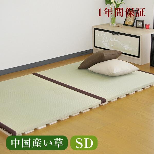 [送料無料]おくだけ畳[すのこベッド/畳ベッド]セミダブルサイズ(畳2枚1セット)[爽やか畳/中国産い草畳表/縁付き畳][日本製][すのこ畳ベッド][ベッド セミダブル]