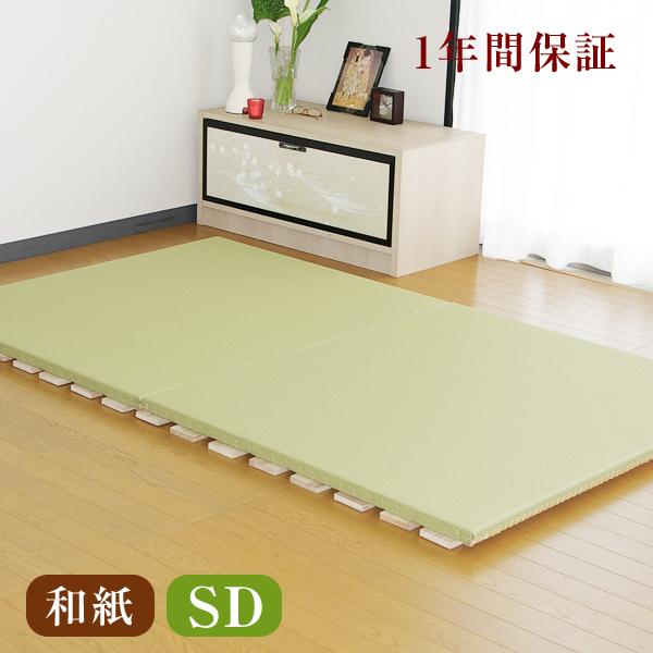[送料無料]おくだけ畳[すのこベッド/畳ベッド]セミダブルサイズ(畳2枚1セット)[爽やか畳/国産和紙畳表/目積織り/縁なし畳][日本製][すのこ畳ベッド][ベッド セミダブル]