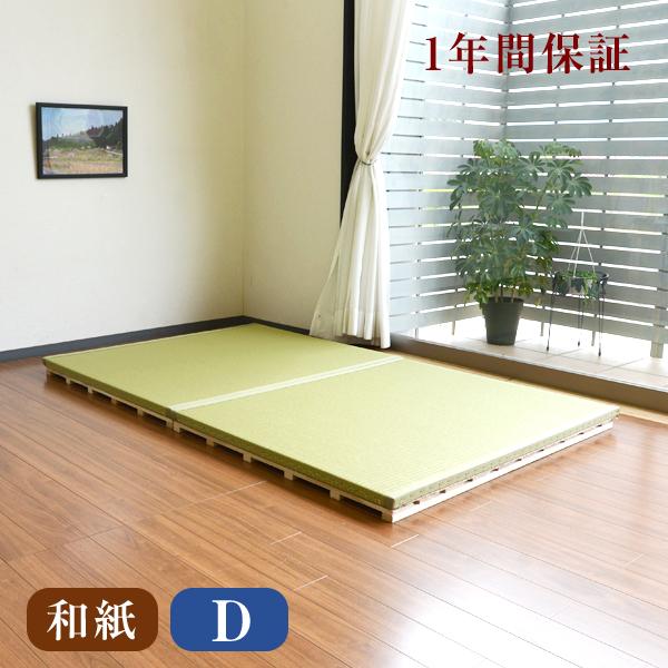 畳ベッド ダブル二つ折りすのこベッド ラゴ(畳付き) ダブルサイズ畳2枚1セット[国産和紙畳表/引目織り/縁付き畳]日本製 1年間保証 送料無料桐すのこ 桐スノコ すのこベッド すのこベット スノコベッド スノコベット 折りたたみ