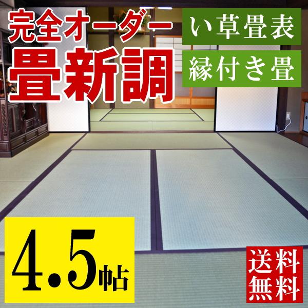 オーダー畳(畳替え) 4.5帖用新畳(畳新調)/中国産い草畳表/縁付き畳日本製 送料無料※置き畳やユニット畳としても使用できます。※ここにないサイズの場合はメールでお問い合わせください