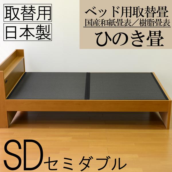 畳ベッド セミダブル用ベッド用取り換え畳 ひのき畳セミダブルサイズ(畳2枚1セット)国産和紙畳表/樹脂畳表/ひのき畳日本製ベッド用畳 オーダーサイズ 交換 ベット用畳 畳ベット 送料無料