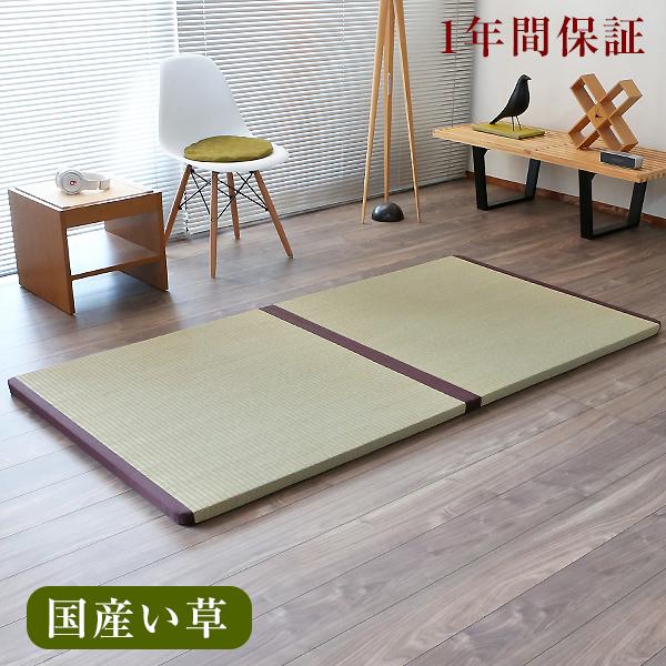 畳 マット 置き畳 フローリング畳Arida Tatami2 半帖畳2枚1セットい草畳 縁付き畳【rush-tatami】 エアーラッソ畳床【調湿機能畳】日本製 1年間保証 送料無料畳マット 畳ベッド ユニット畳 畳ベット