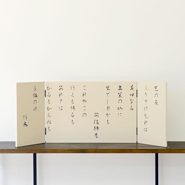 Byoubu T440 Letters of Hyakunin Isshu 木製和風屏風 No.6 百人一首の文字 3連サイズ 約24cm×高さ44cm×2枚 約65cm×高さ44cm×1枚【日本製】