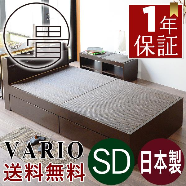畳ベッド セミダブル畳ベッド バリオ[VARIO] セミダブルサイズ※選べる畳19種類日本製 1年間保証 送料無料収納付き 引き出し付き 宮付き コンセント付き 畳ベット ベット