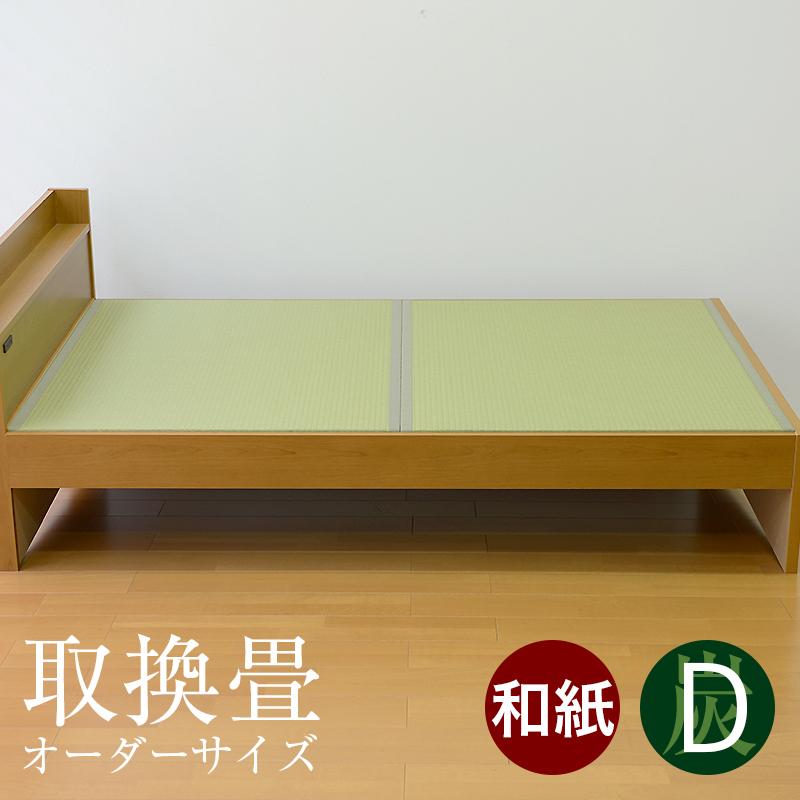 畳ベッド ベッド畳 ダブルベッド用 取り換え畳 和紙 畳2枚1セット 日本製 1年間保証 【ベッド用取り換え畳 カルボ 銀白カラー 和紙畳】 おすすめ ベッド用畳 オーダーサイズ オーダーメイド 送料無料