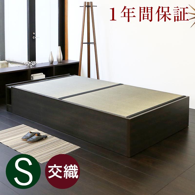 畳ベッド シングル たたみベッド 畳 収納付きベッド ヘッドレスベッド コンセント付き USB付き 畳ベット 小上がり ベッドフレーム 木製ベッド おすすめラトリエ・テスタ シングルサイズ 【交織畳】1年間保証 日本製 送料無料