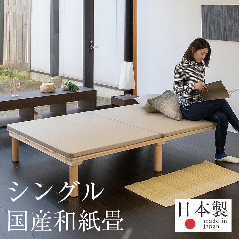 畳ベッド シングル シングルベッド たたみベッド 贈り物 檜ベッド ひのきベッド 桧ベッド 国産檜 桧 ヘッドレス ヒノキベッド 送料無料 和紙畳 マレ 和紙 1年間保証 おすすめ 日本製 畳付き 小上がり 超人気 専門店