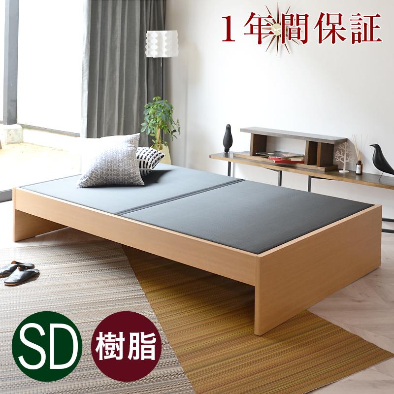 畳ベッド セミダブル たたみベッド 畳 ヘッドレスベッド 畳ベット ベッドフレーム 木製ベッド マットレス対応 おすすめゼン セミダブルサイズ 【樹脂畳】1年間保証 日本製 送料無料