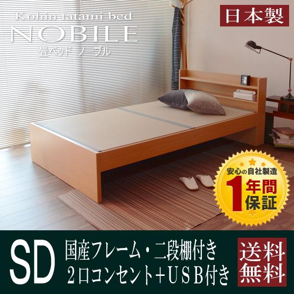 畳ベッド セミダブルコンセント付き畳ベッド ノーブル[Nobile]セミダブルサイズ※選べる畳国産い草畳表/樹脂畳表/和紙畳表棚付き 2口コンセント+USB付き 日本製 国産フレーム 送料無料