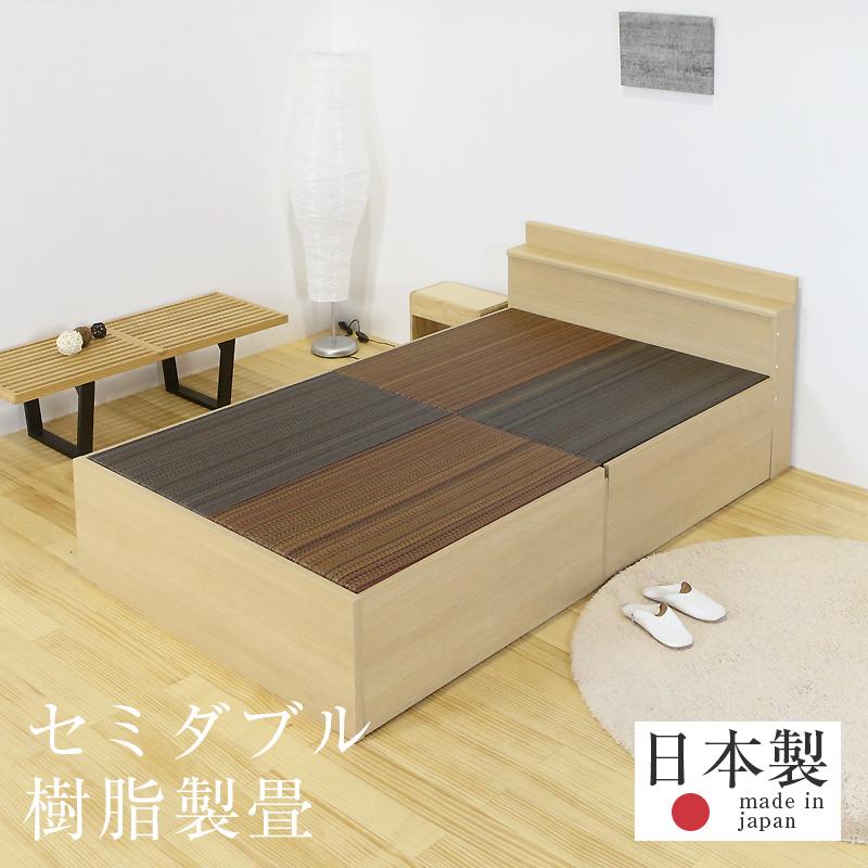 畳ベッド セミダブルベッド 大容量収納ベッド 大型収納 樹脂製畳 日本製 1年間保証 【アートン 樹脂畳 縁なし畳】 送料無料※こちらの商品は宮(棚)部分もお客様組立タイプです。