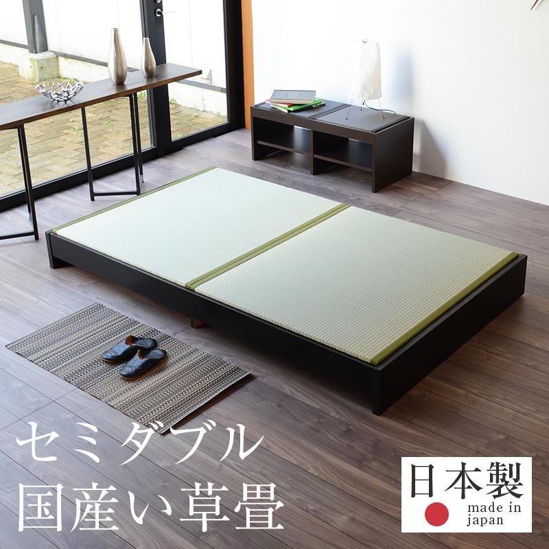 畳ベッド セミダブルベッド ローベッド たたみベッド ヘッドレス い草 日本製 1年間保証 【バッソ 国産い草畳】 おすすめ 畳ベット ロータイプ 小上がり 木製ベッド 送料無料