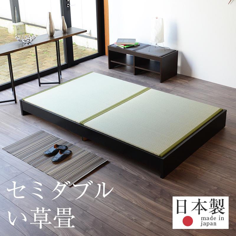 畳ベッド セミダブルベッド ローベッド たたみベッド ヘッドレス い草 日本製 1年間保証 【バッソ 中国産い草畳】 おすすめ 畳ベット ロータイプ 小上がり 木製ベッド 送料無料