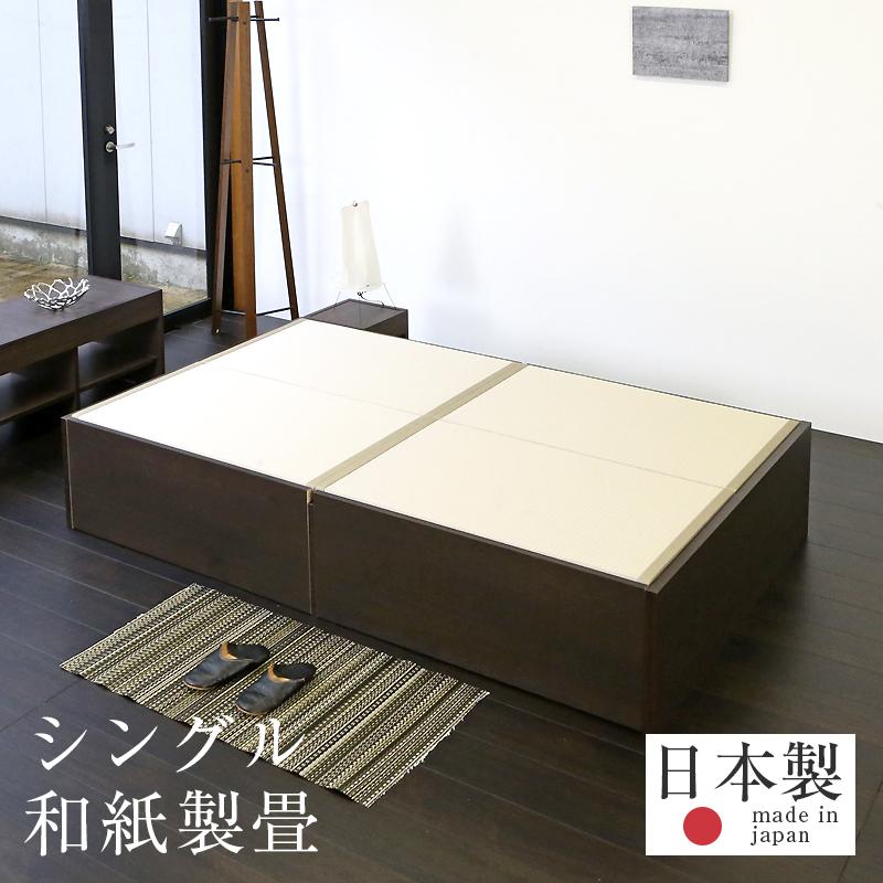 畳ベッド シングルベッド 大容量収納ベッド 大型収納 和紙製畳 日本製 1年間保証 【フォルティナ 和紙畳】 おすすめ たたみベッド 収納付き ヘッドレスベッド 小上がり 木製ベッド 送料無料