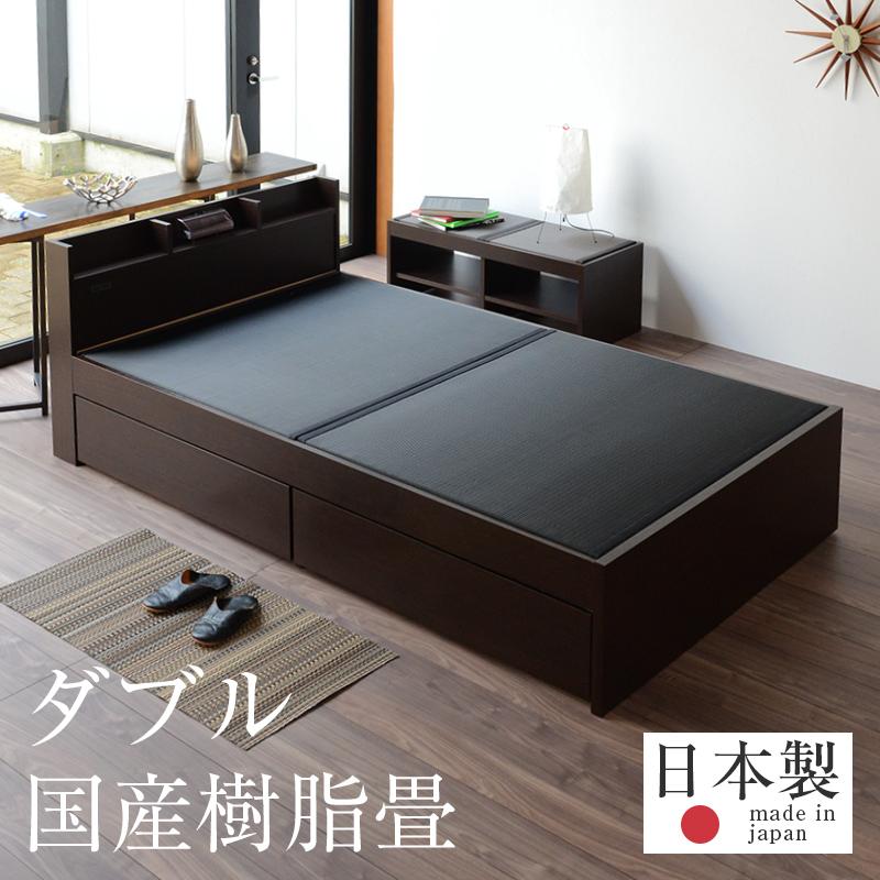 畳ベッド ダブルベッド 引き出し 収納ベッド 棚付き 樹脂製畳 日本製 1年間保証 【バリオ 樹脂畳 炭入り】 おすすめ たたみベッド 収納付き コンセント付き 照明付き 宮付き 木製ベッド 送料無料