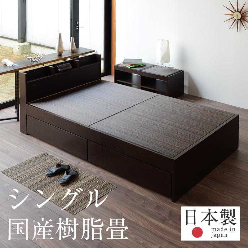 畳ベッド シングルベッド 引き出し 収納ベッド 棚付き 樹脂製畳 日本製 1年間保証 【バリオ 樹脂畳 縁なし畳】 おすすめ たたみベッド 収納付き コンセント付き 照明付き 宮付き 木製ベッド 送料無料