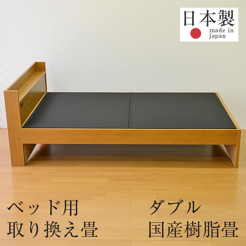 畳ベッド ベッド畳 ダブルベッド用 取り換え畳 樹脂 畳2枚1セット 日本製 1年間保証 【ベッド用取り換え畳 炭入り樹脂畳】 おすすめ ベッド用畳 オーダーサイズ オーダーメイド 送料無料