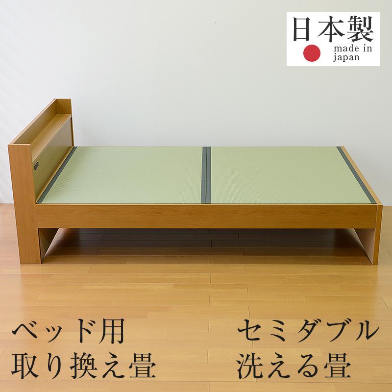 畳ベッド ベッド畳 セミダブルベッド用 取り換え畳 樹脂 畳2枚1セット 日本製 1年間保証 【ベッド用取り換え畳 洗える畳 樹脂畳】 おすすめ ベッド用畳 オーダーサイズ オーダーメイド 送料無料