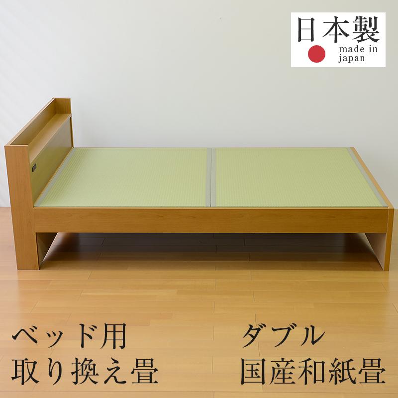 畳ベッド ベッド畳 ダブルベッド用 取り換え畳 和紙 畳2枚1セット 日本製 1年間保証 【ベッド用取り換え畳 銀白カラー 和紙畳】 おすすめ ベッド用畳 オーダーサイズ オーダーメイド 送料無料