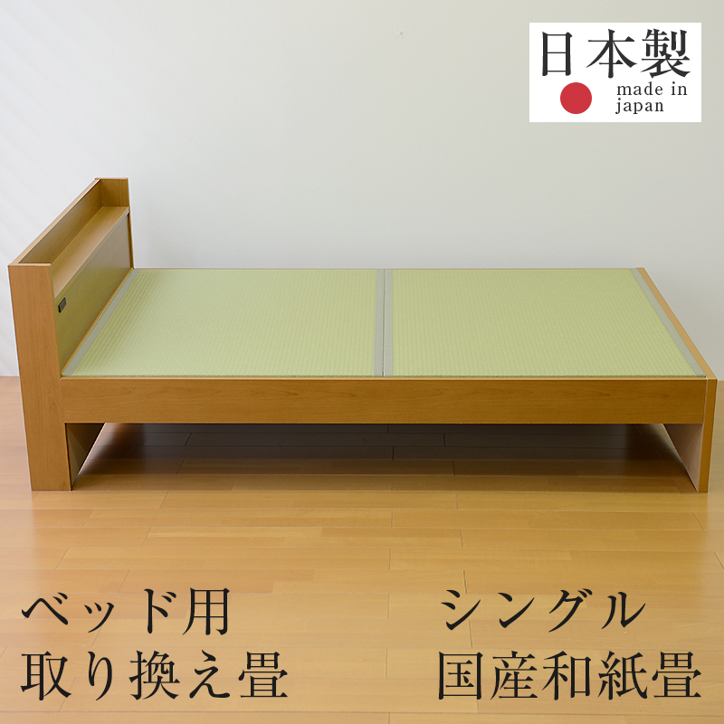 畳ベッド ベッド畳 シングルベッド用 取り換え畳 和紙 畳2枚1セット 日本製 1年間保証 【ベッド用取り換え畳 銀白カラー 和紙畳】 おすすめ ベッド用畳 オーダーサイズ オーダーメイド 送料無料