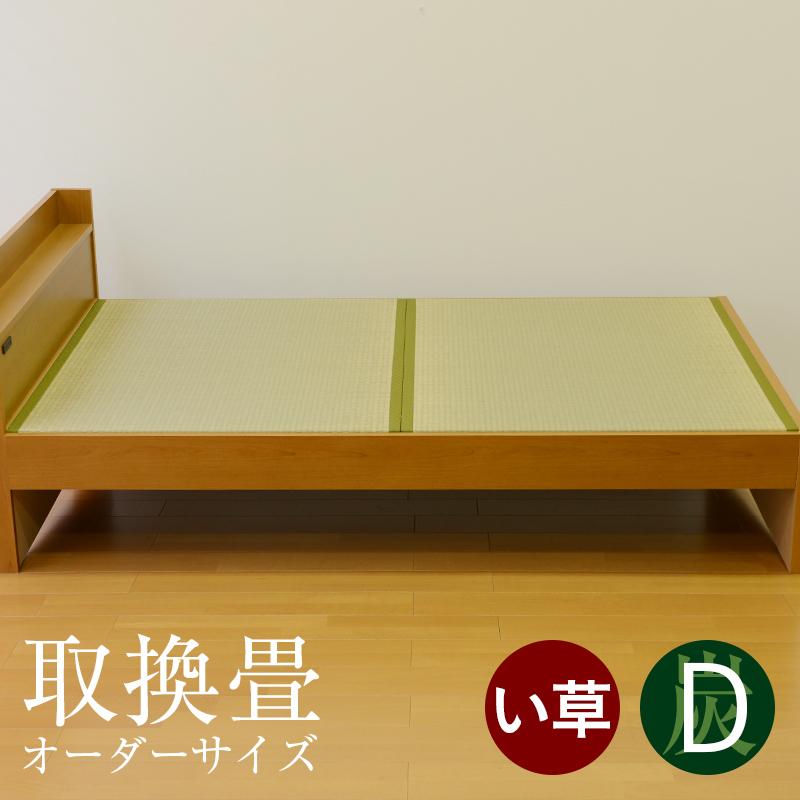 畳ベッド ベッド畳 ダブルベッド用 取り換え畳 い草 畳2枚1セット 日本製 1年間保証 【ベッド用取り換え畳 カルボ 国産い草畳】 おすすめ ベッド用畳 オーダーサイズ オーダーメイド 送料無料