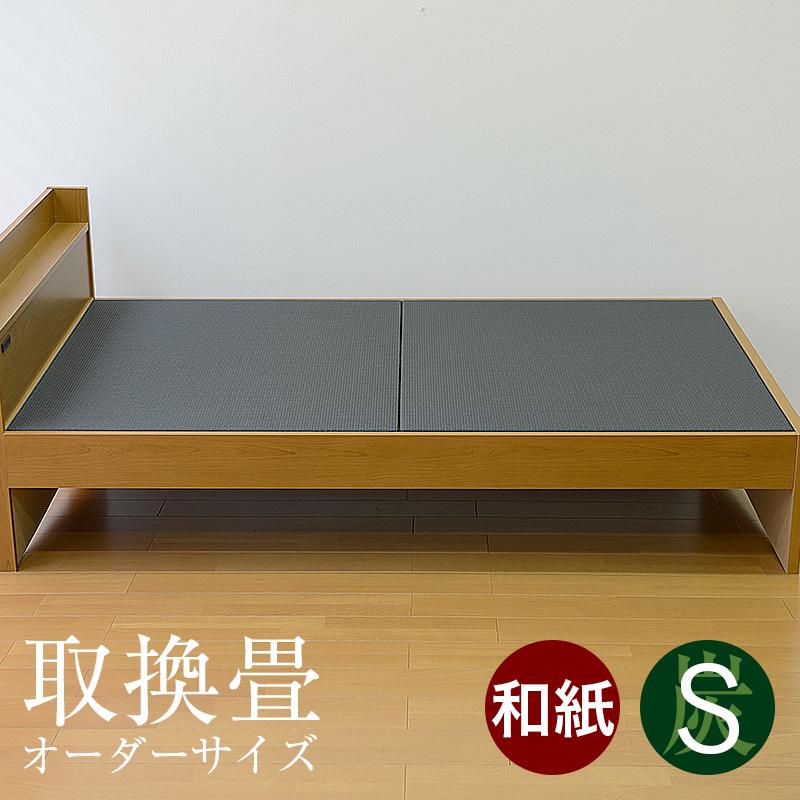 畳ベッド ベッド畳 シングルベッド用 取り換え畳 和紙 畳2枚1セット 日本製 1年間保証 【ベッド用取り換え畳 カルボ 清流カラー 縁なし畳】 おすすめ ベッド用畳 オーダーサイズ オーダーメイド 送料無料