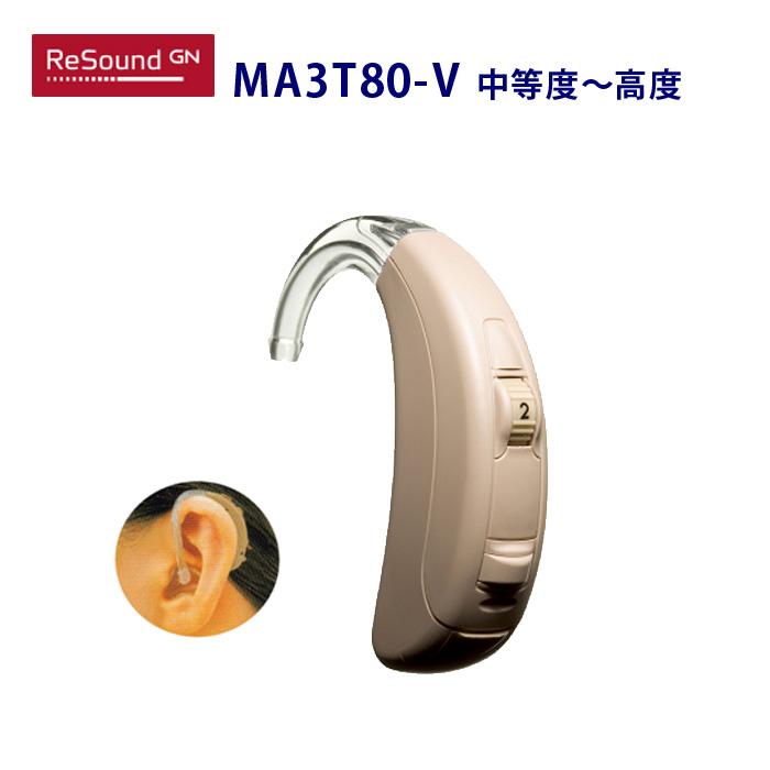 GNリサウンド 耳かけ形デジタル補聴器【リサウンド・マッチ MA3T80-V】中等度~高度 専用電池1パック&電池チェッカープレゼント!