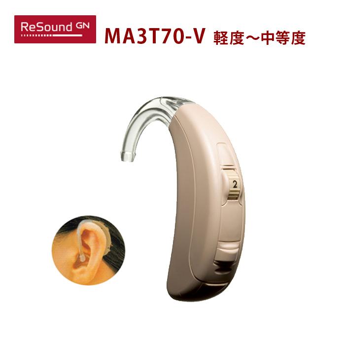 GNリサウンド 耳かけ形デジタル補聴器【リサウンド・マッチ MA3T70-V】軽度~中等度 専用電池1パック&電池チェッカープレゼント!